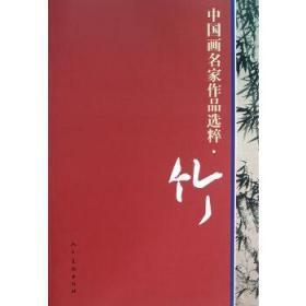 正版现货 中国画名家作品选粹竹 人民美术出版社 人民美术出版社 9787102053813 书籍 畅销书