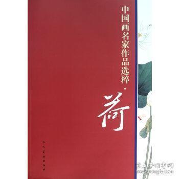 正版现货 中国画名家作品选粹荷 人民美术出版社 人民美术出版社 9787102053790 书籍 畅销书