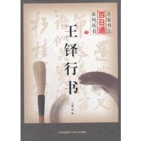 正版现货 名家书法百日通 王铎行书 季林 吉林文史出版社 9787547206508 书籍 畅销书