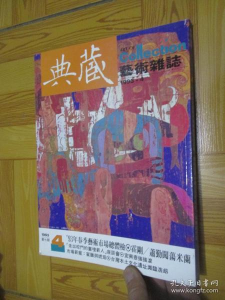 典藏艺术杂志 (1993-4)  【第七期】   大16开