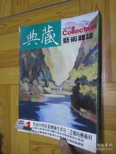 典藏艺术杂志 (1993-1)  【第四期】   大16开
