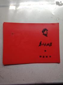 文革品:为人民服务毕业证书【空白】五张合售120元