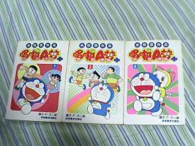 未收录作品 哆啦A梦 1、2、4(三册合售)