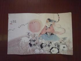 早期 手绘水粉画北海牧羊 书画收藏