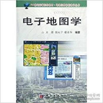 二手电子地图学 龙毅科学出版社有限责任公司9787030169198d1