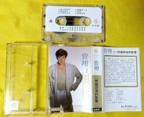 磁带              费翔《跨越四海的歌声》1986
