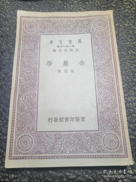 金属学(万有文库 第一集一千种)