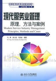 二手现代服务业管理原理、方法与案例 马勇 北京大学出版社