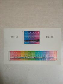 1997年香港回归纪念,香港通用邮票