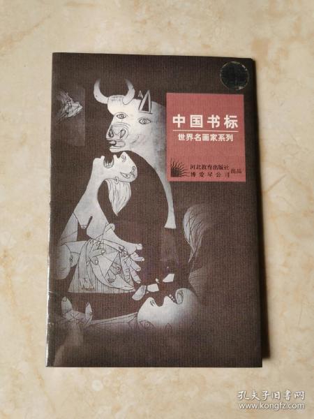 1998年中国书标  世界名画家系列   1998年王勇龙创始书标24套书标之一。