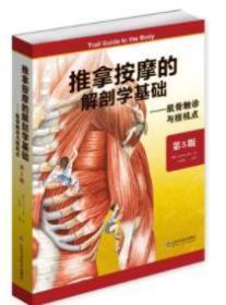 推拿按摩的解剖学基础--肌骨触诊与扳机点 第5版(美)安德鲁比尔 著 山东科技出版社