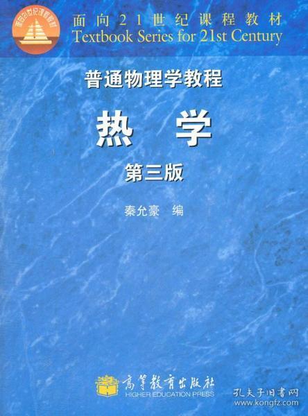 二手热学 第三版 秦允豪 高等教育 9787040300901