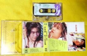 磁带               彭家丽《情人你好吗?》1993(粤语)