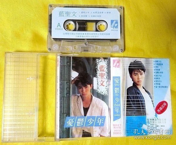 磁带               蓝圣文《忧郁少年》1989