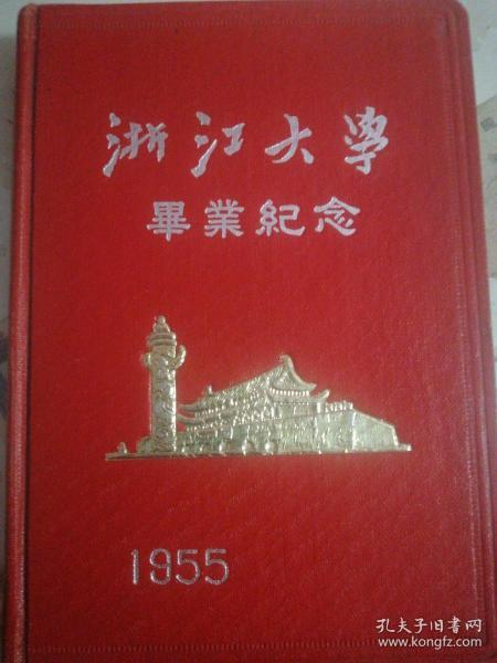 50年代浙江大学毕业纪念