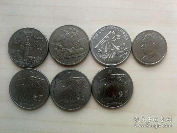 几枚基本未流通的纪念币