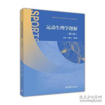 二手正版运动生理学题解 乔德才 高等教育出版社 9787040442502