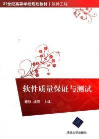 二手正版软件质量保证与测试秦航 杨强清华大学出版9787302275145