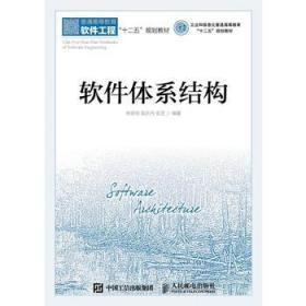 二手正版软件体系结构 林荣恒 吴步丹 9787115402936 人民邮电