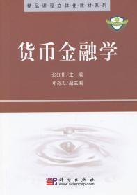 二手正版货币金融学 张红伟、邓奇志 科学出版社 9787030285164