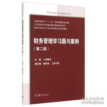 二手正版财务管理学习题与案例(第2版)/高等学校会计学与财务