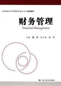 二手正版财务管理 杨丹 中国人民大学出版社 9787300108247