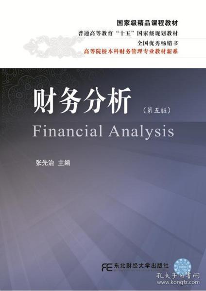 二手正版财务分析 张先治 东北财经大学出版社 9787565419713
