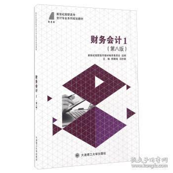 二手正版财务会计(1 第8版) 熊晴海,马妙娟 9787568505116 大连理