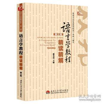 二手正版语言学教程精读精解(第3版) 廖美珍 9787810579162 西南
