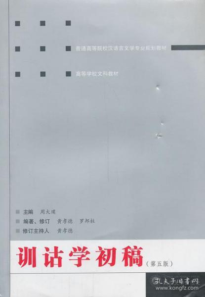 二手正版训诂学初稿(第五版) 周大璞 武汉大学出版社