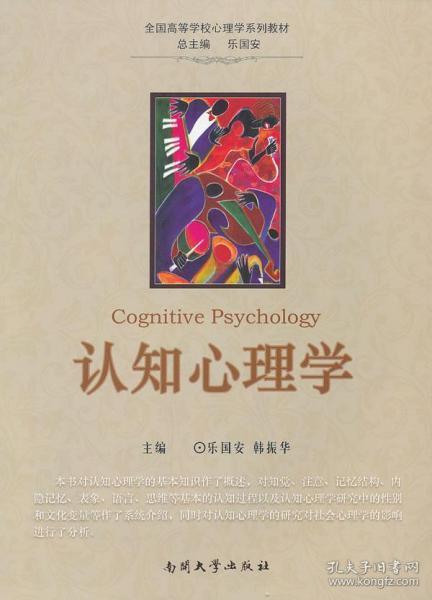 二手正版认知心理学 乐国安 南开大学出版社L911 9787310037919