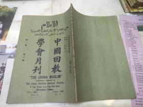 中国回教学会月刊第一卷第八号