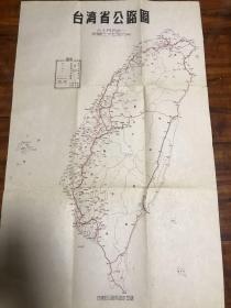 民国台湾省公路图