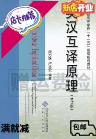 二手正版英汉互译原理 周方珠 安徽大学出版社 9787810525091