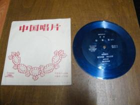 小薄膜唱片: 京剧 捉放曹(选段)杨宝森演唱