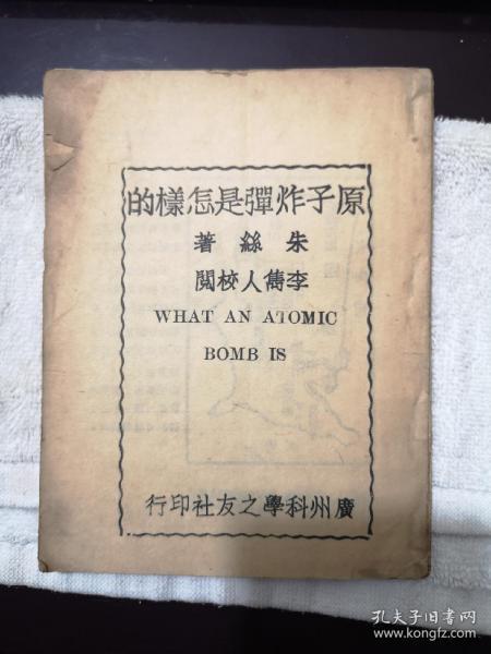 稀见未见有拍民国《原子弹是怎么样的》一册齐16.3/12.5