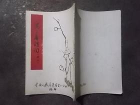 毛主席诗词(手书)(附有林彪题词)