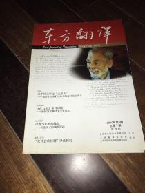 东方翻译2010年第五期
