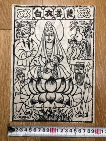 木版年画  (27×19)cm   白衣菩萨