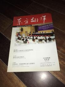 东方翻译2010年第六期