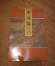 水浒传 第五组中国邮票