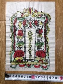 木版年画  (27×18)cm    天地三界十方