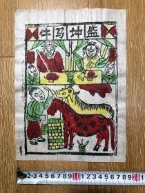 木版年画  (26×18)cm 牛马增盛
