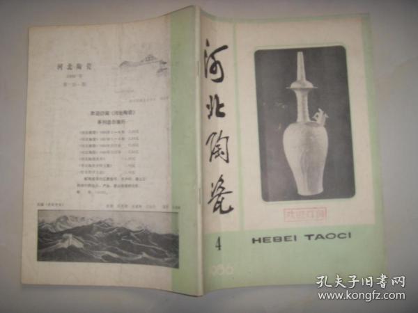 1986  4   河北陶瓷
