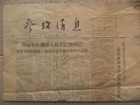 参考消息 1971年12月7日 第4727期 第1-4版 原版正版老报纸 可作生日庆生报即生日报 周年庆贺报 结婚纪念报等