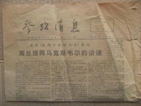 参考消息 1971年12月11日 第4731期 第1-4版 周总理同马克斯韦尔的谈话 原版正版老报纸 可作生日庆生报即生日报 周年庆贺报 结婚纪念报等