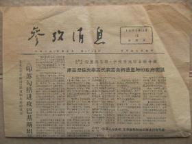 参考消息 1971年12月12日 第4732期 第1-4版 原版正版老报纸 可作生日庆生报即生日报 周年庆贺报 结婚纪念报等