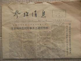 参考消息 1972年3月21日 第4832期 第1-4版 原版正版老报纸 可作生日庆生报即生日报 周年庆贺报 结婚纪念报等