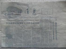 参考消息 1972年8月6日 第4970期 第1-4版 原版正版老报纸 可作生日庆生报即生日报 周年庆贺报 结婚纪念报等