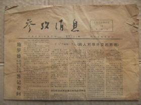 参考消息 1972年10月11日 第5036期 第1-4版 原版正版老报纸 可作生日庆生报即生日报 周年庆贺报 结婚纪念报等